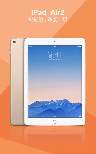苹果 iPhone iPad Air2 16g