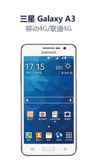 三星(Samsung) Galaxy A3 (SM-A3000)