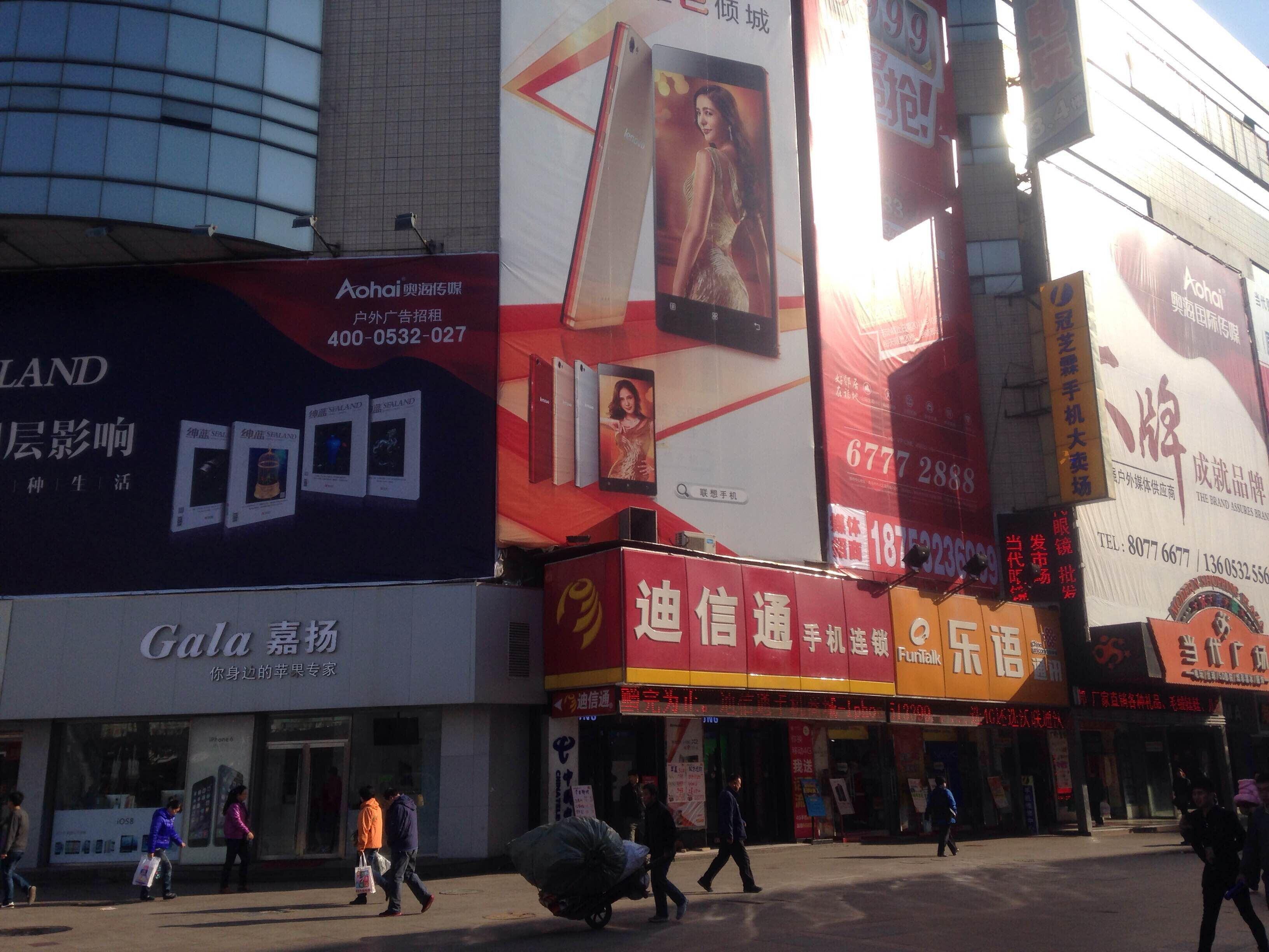 青岛台东二店