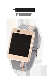 一米 智能手表