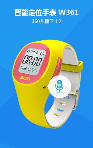 360 儿童卫士2 智能定位手表W361