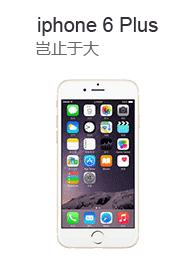 苹果6 Plus 128G版 4G手机 开放版 1G 金色 开放版(4G)