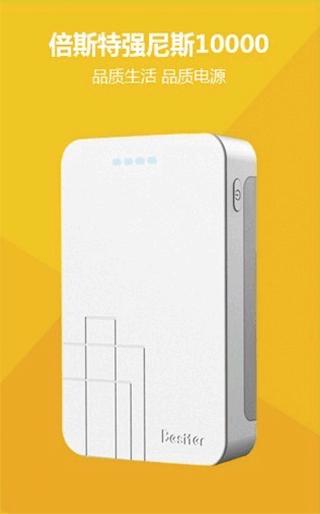 倍斯特 (Besiter) besiter 强尼斯10000毫安 移动电源/充电宝