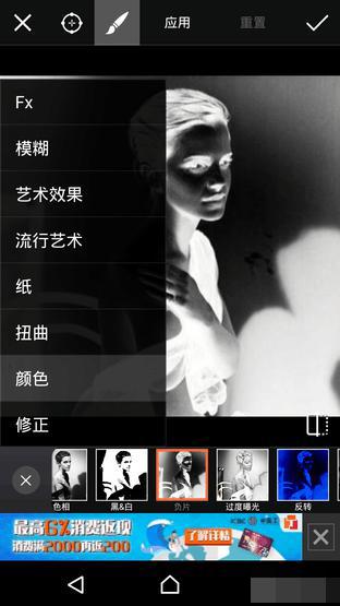 """picsart黑白负片处理 同样是上面所说的""""效果""""按钮,不过这一次选择的"""
