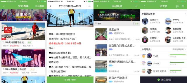 最强运动app大比拼 4款跑步app对比横评
