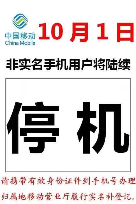中国水生野生动物保护标识牌